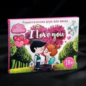 Романтическая игра для двоих I Love you